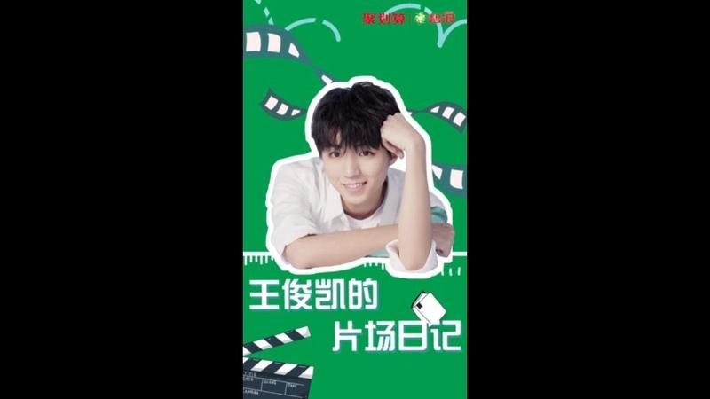 TFBOYS 王俊凱 王俊凱x碧浪廣告花絮搶先看 獨家片場日記酷炫來襲😎 帥氣 21