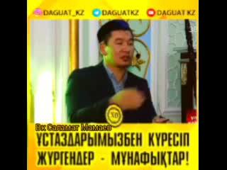 Ұстаздарымызбен күресiп жүрген - мұнафықтар!/ұстаз Кабылбек Әлiпбайұлы