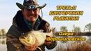 Ловля Толстолобиков Третья Блогерская Рыбалка Озеро Ворошиловское Рыбалка в Алматы