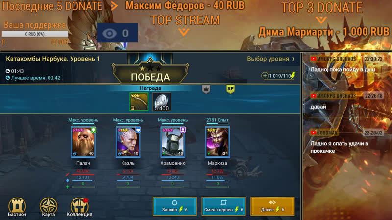 RAID Shadow Legends Вернулся в игру Фарм персов для Реликвара