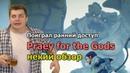 Praey for the Gods ранний доступ обзор