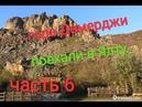 Гора Демерджи и поехали в Ялту часть 6