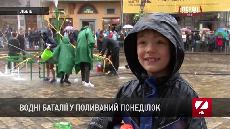 У Львові влаштували водні баталії у поливаний понеділок