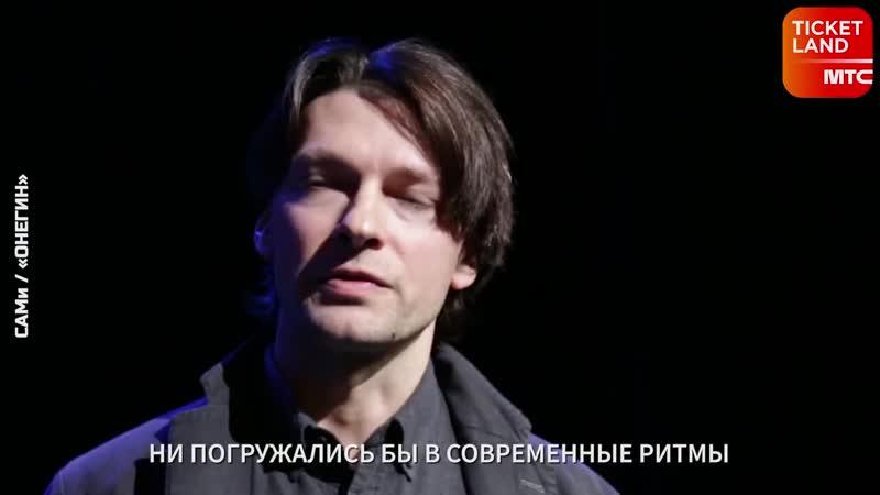 Онегин, Даниил Страхов,, Ирина Пегова, Сергей Чонишвили, Сергей Шнырев, Алексей Айги