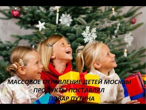 Массовое отравление детей Москвы Продукты поставлял повар Путина №991