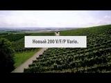 Fendt 200 VFP Vario универсальный, компактный и эффективный