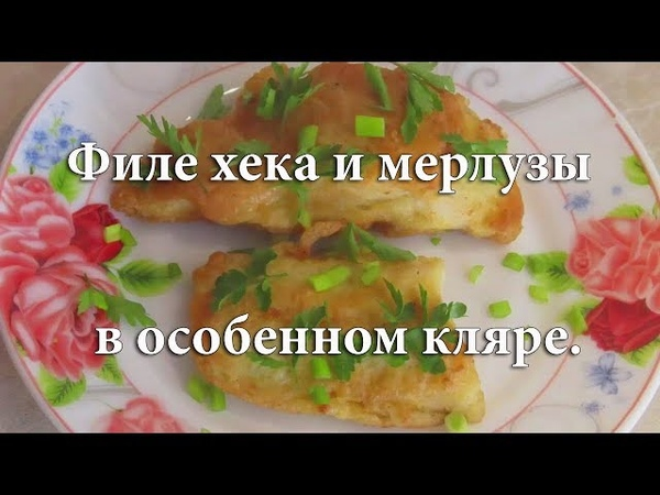 Жарим рыбу хек и мерлузу в кляре Рецепт приготовления кляра