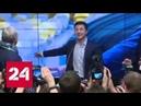 Выборы на Украине: ждать ли перезагрузку отношений с Россией? - Россия 24
