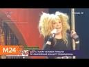 70 тысячи человек пришли на юбилейный концерт Пугачевой Москва 24