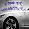 АВТОХИМИЯ для автомоек в Краснодаре Автохимия 93