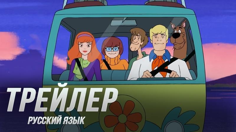 Скуби Ду и Угадай Кто Русский трейлер 1 сезона 2019 Flarrow Films