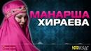 👍 Манарша Хираева Очень Красивая Песня Аварские Песни 2019 😍