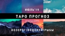 ТАРО прогноз на ИЮЛЬ'19 от Артура БАРТА. КОЗЕРОГ/ВОДОЛЕЙ/РЫБЫ