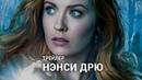 Нэнси Дрю | Nancy Drew — Трейлер (Русская Озвучка)