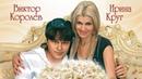 Ирина Круг и Виктор Королёв - Букет из белых роз Official Video 2009