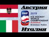 ЧМ 2019 Австрия-Италия (20.05.2019)