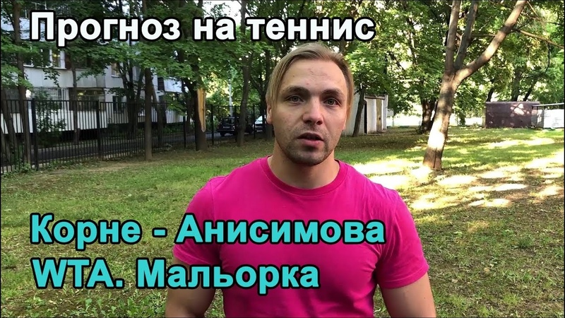 Корне Анисимова Прогноз на теннис WTA Мальорка