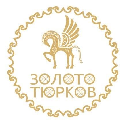 Золото тюрков Омск