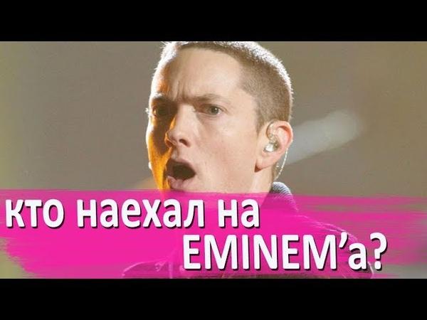 Кто наехал на EMINEMа | LIL NAS X | DJ KHALED | TYGA
