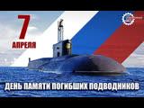 Розенбаум А.Я - письмо (памяти погибший подводников)