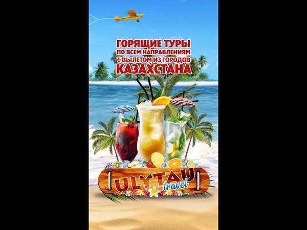 Горящий тур Астана Ulytau Travel