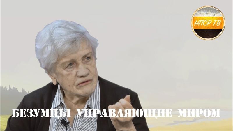 Безумцы управляющие миром ЛюдмилаФионова
