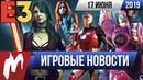 Игромания! ИГРОВЫЕ НОВОСТИ, 17 июня E3 2019 Bloodlines 2, «Мстители», Breath of the Wild 2