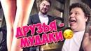 Друзья - мудаки ЕвгенийКулик