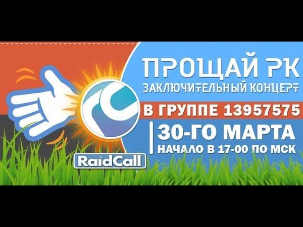 Vlog № 10 Прощай RaidCall 13957575 Заключительный концерт 30.03.2019