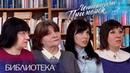 Приморские библиотекари - о читателях, потопе и Oxxxymirone
