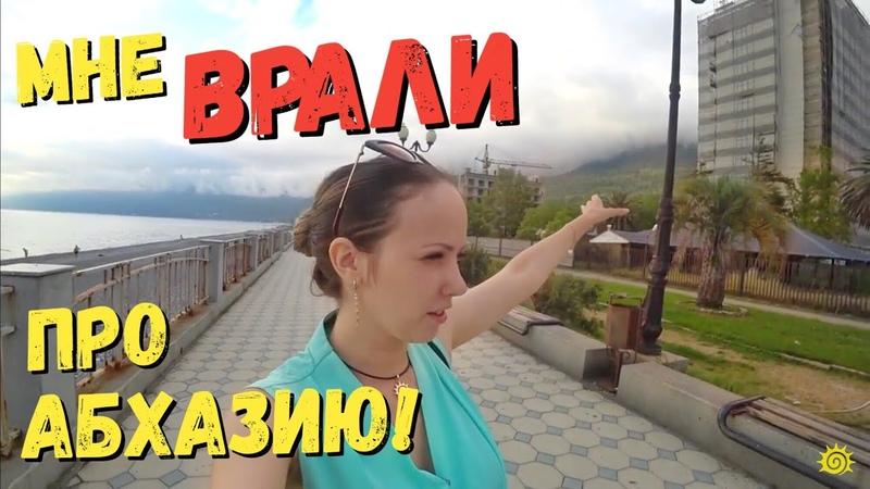 Мне ВРАЛИ про Абхазию! Первое впечатление. Рынок, ЦЕНЫ в Гаграх 2018. Крымчане в Абхазии