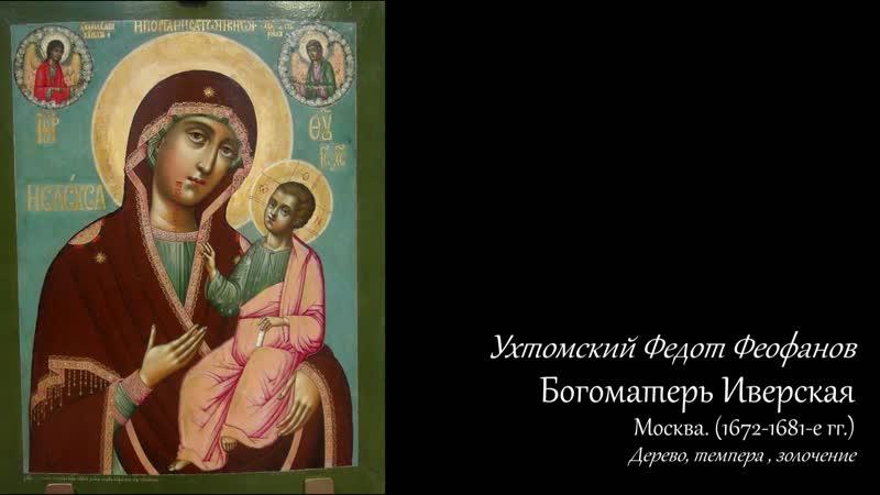 Выставка Написал сей святый образ...