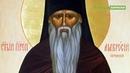 Молитва прп Амвросию старцу Оптинскому об исцелении помощи в житейских нуждах