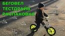 Беговел - Распаковка и Тестдрайв - Велобег - Balancebike
