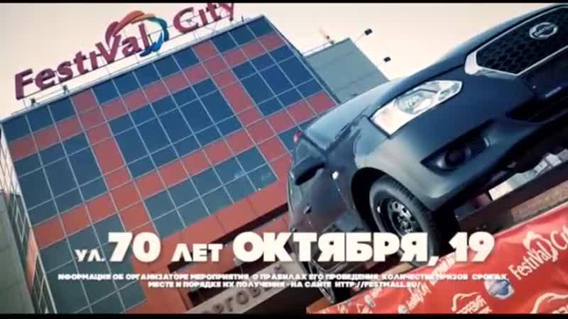 Розыгрыш автомобиля DATSUN on-DO - 2019