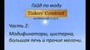 Туториал по Tinkers Construct 2 (Часть 2 из 2) [1.12.2]