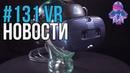 VR за Неделю 131 - Новый Cosmos и Oculus Идет в AR