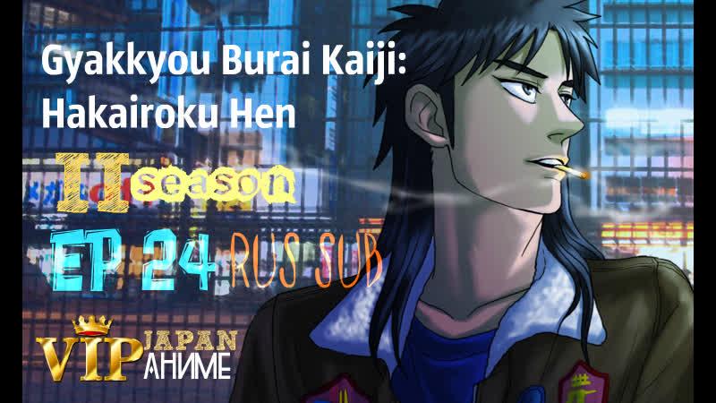 Gyakkyou Burai Kaiji Hakairoku Hen TV-2 賭博黙示録カイジ 2 - ep 24