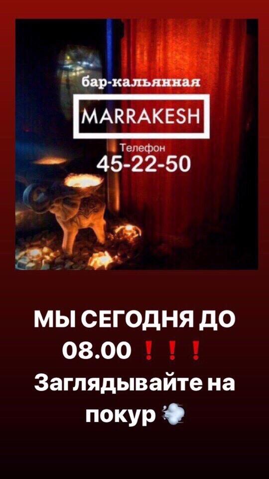 Кальянная «Марракеш» - Вконтакте