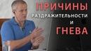 Причины раздражительности и гнева. Александр Шевченко