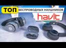 Обзор трех беспроводных наушников Havit - i93, i65, H2561BT - сравнение, отзыв, тест звука