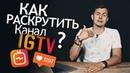 Как раскрутить Инстаграм через IGTV Продвижение в Инстаграм ТВ Как продвигать себя в Instagram TV