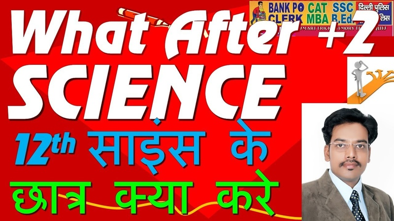 What after 12th science | what students should do after 12th science exams| intermediate ke baad kya