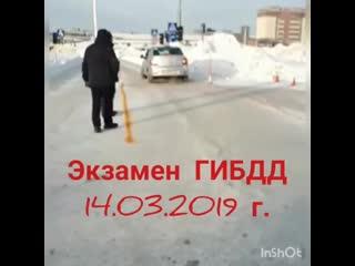 г. 1-й этап экзамена ГИБДД.
