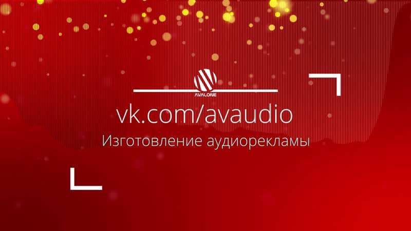 AVAlone - Пример аудиорекламы - Ногтевой сервис