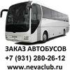 Заказ аренда автобусов микроавтобусов в Спб