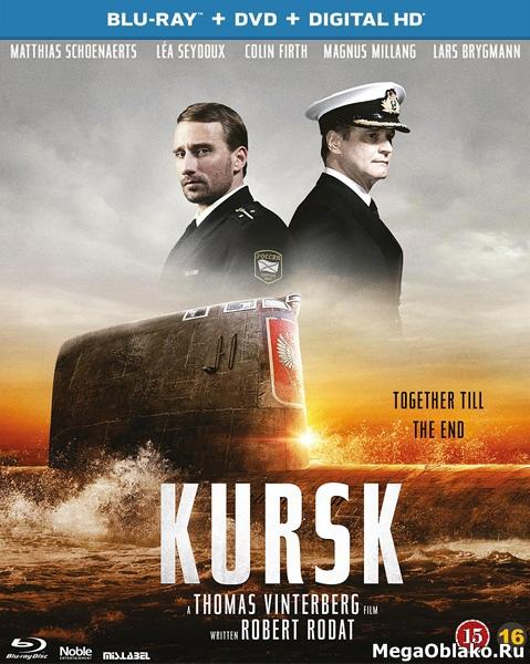 Курск / Kursk (2018/BDRip/HDRip)