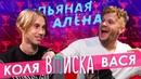 ВПИСКА на шоу Пьяная Алёна – Вася и КоляПравда или выпивкаГВ