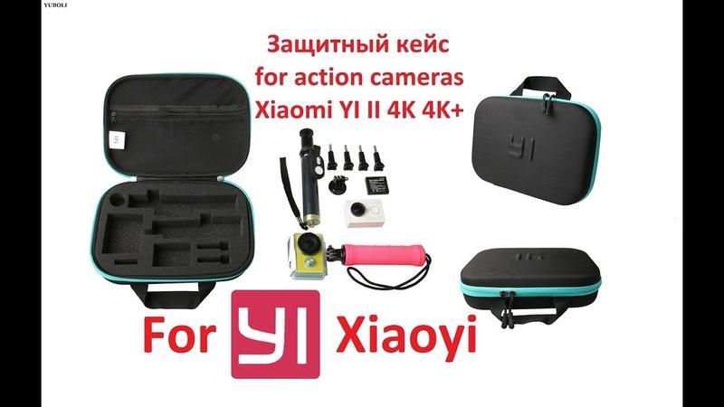 Защитный противоударный кейс (сумка-чехол) YUBOLI для экшн камер Xiaomi 2 II, Xiaoyi YI 4K (Plus)