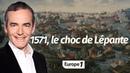 Au cœur de l'Histoire 1571 le choc de Lépante Franck Ferrand